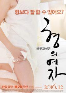 ดูหนังเอ็กซ์ หนังโป๊ Porn xxx  The Woman of Brother เกาหลี18+