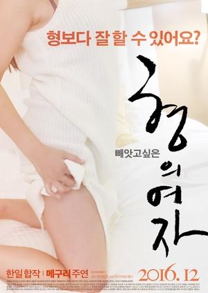 ดูหนังเอ็กซ์ Porn xxx ดูหนังโป๊ใหม่ฟรี HD The Woman of Brother