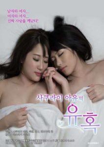 ดูหนังเอ็กซ์ หนังโป๊ Porn xxx  True Love เกาหลี18+
