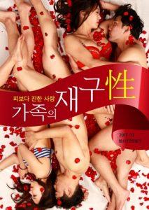 ดูหนังเอ็กซ์ หนังโป๊ Porn xxx  Family Reconstruction หนัง x เกาหลี