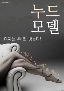 ดูหนังเอ็กซ์ หนังโป๊ Porn xxx  Nude Model เกาหลี18+