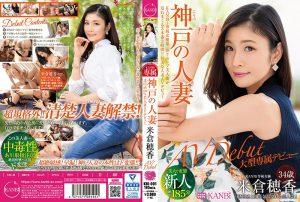 ดูหนังเอ็กซ์ หนังโป๊ Porn xxx  KBI-001 Yonekura Honoka tag_movie_group: <span>KBI</span>