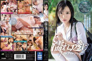 ดูหนังเอ็กซ์ หนังโป๊ Porn xxx  IPX-426 Yuutsuki Kokona ดูคลิปโป๊
