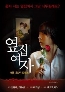 ดูหนังเอ็กซ์ หนังโป๊ Porn xxx  Next Door Woman เกาหลี18+