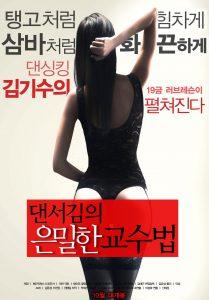 ดูหนังเอ็กซ์ หนังโป๊ Porn xxx  Dancer Kim's Teaching เล่นเสียว