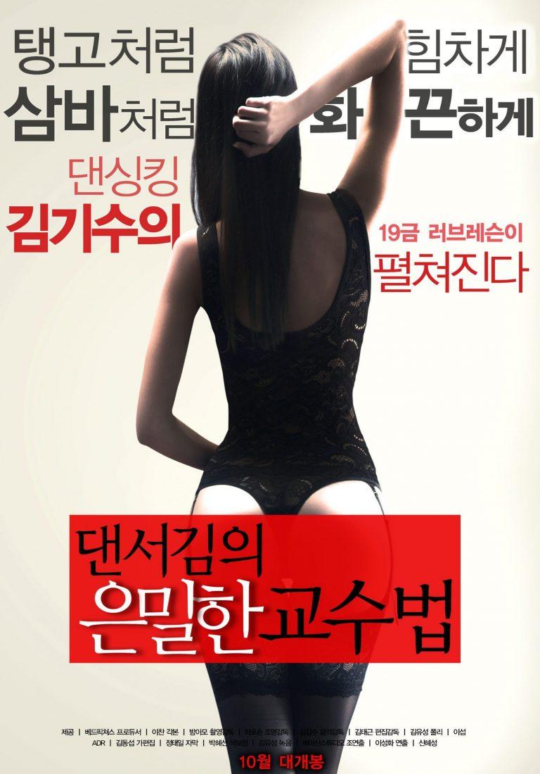 ดูหนังเอ็กซ์ Porn xxx ดูหนังโป๊ใหม่ฟรี HD Dancer Kim's Teaching