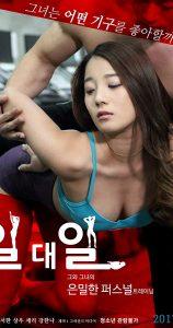 ดูหนังเอ็กซ์ หนังโป๊ Porn xxx  One on One เกาหลี18+