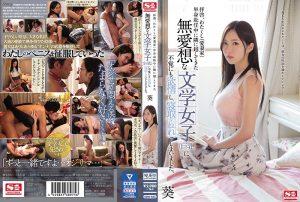 ดูหนังเอ็กซ์ หนังโป๊ Porn xxx  Aoi เกาเหลาเครื่องแน่นยัยแว่นมหาภัย SSNI-485 สาวแว่น