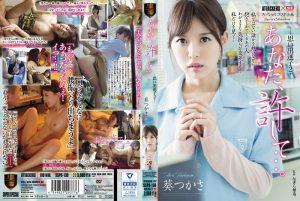 ดูหนังเอ็กซ์ หนังโป๊ Porn xxx  SSPD-130 ความจำสั้นแต่ดอฉันยาว Aoi Tsukasa tag_movie_group: <span>SSPD</span>
