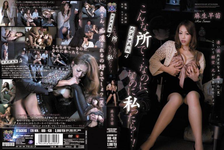 ดูหนังเอ็กซ์ Porn xxx ดูหนังโป๊ใหม่ฟรี HD Asou Sanae โรงหนังพิศวาส RBD-438