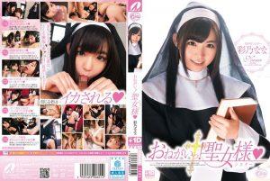 ดูหนังเอ็กซ์ หนังโป๊ Porn xxx  Ayano Nana แม่ชีตัวแสบ มีชายหนุ่มมาขอปรึกษาเรื่องเพศแม่ชีเลยจับเย็ดซะ XVSR-060 tag_movie_group: <span>XVSR</span>
