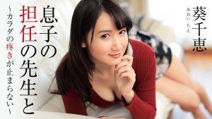 ดูหนังเอ็กซ์ หนังโป๊ Porn xxx  Heyzo-1444  Chie Aoi สาวผมสั้น