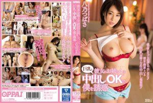 ดูหนังเอ็กซ์ หนังโป๊ Porn xxx  PPPD-689 Hachino Tsubasa สาวผมสั้น