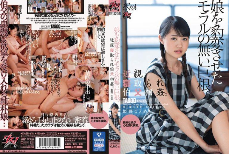 ดูหนังเอ็กซ์ Porn xxx ดูหนังโป๊ใหม่ฟรี HD DASD-618 Himeno Kotome