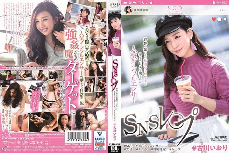 ดูหนังเอ็กซ์ Porn xxx ดูหนังโป๊ใหม่ฟรี HD STARS-019 Iori Kogawa แผนทรามขยี้กามเน็ตไอดอล