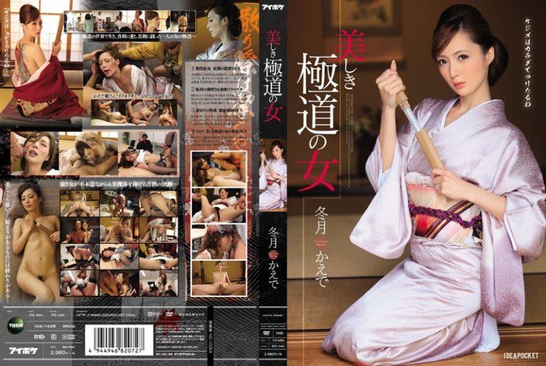 ดูหนังเอ็กซ์ Porn xxx ดูหนังโป๊ใหม่ฟรี HD Kaede Fuyutsuki เทพธิดายากูซ่า IPZ-344