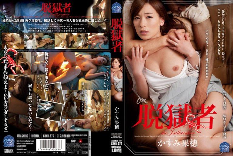 ดูหนังเอ็กซ์ Porn xxx ดูหนังโป๊ใหม่ฟรี HD Kaho Kasumi ซั่มหกคะเมนเดนทรชน SHKD-576
