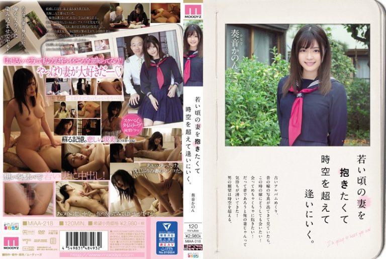 ดูหนังเอ็กซ์ Porn xxx ดูหนังโป๊ใหม่ฟรี HD Kanon Kanade ข้ามเวลาแตกในค้นใจคู่ชีวิต MIAA-218