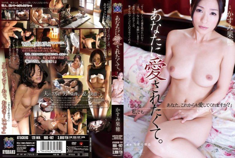 ดูหนังเอ็กซ์ Porn xxx ดูหนังโป๊ใหม่ฟรี HD RBD-482 ยืมเมียหน่อยเดี๋ยวปล่อยผ่าน Kasumi Kaho