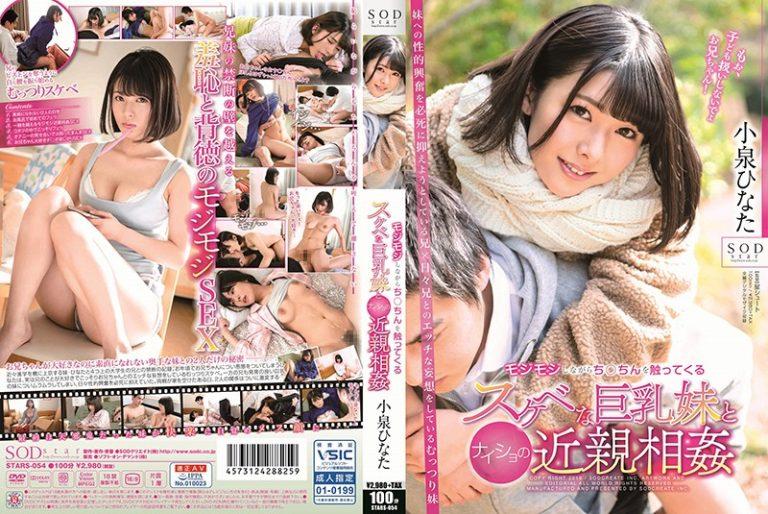 ดูหนังเอ็กซ์ Porn xxx ดูหนังโป๊ใหม่ฟรี HD STARS-054 แน่นตรั๊บกระชับทรวงใน Koizumi Hinata