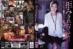ดูหนังเอ็กซ์ หนังโป๊ Porn xxx  ATID385 Mizuki Reika เย็ดพนักงาน