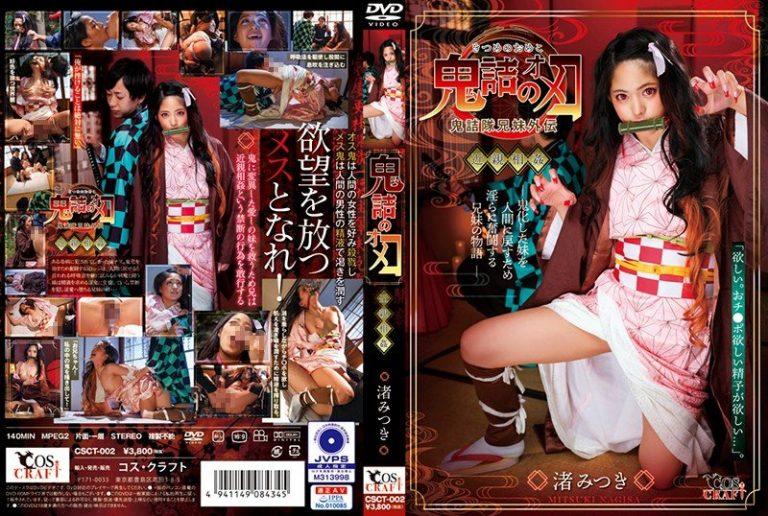 ดูหนังเอ็กซ์ Porn xxx ดูหนังโป๊ใหม่ฟรี HD Nagisa Mitsuki หิวดุ้นสุดสวาท ปีศาจราคะเพราะเป็นพี่เลยช่วยน้องให้เสียวหี CSCT-002