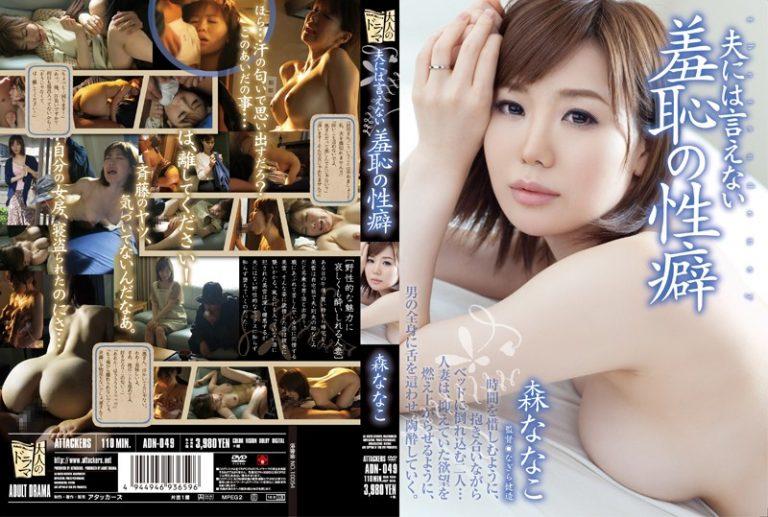 ดูหนังเอ็กซ์ Porn xxx ดูหนังโป๊ใหม่ฟรี HD ADN-049 Nanako Mori รสสวาทชายเร่ร่อน