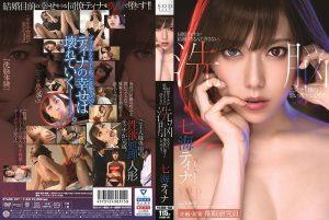 ดูหนังเอ็กซ์ หนังโป๊ Porn xxx  STARS-197 Nanami Tina สาวผมสั้น