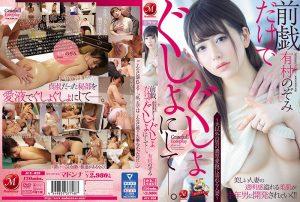 ดูหนังเอ็กซ์ หนังโป๊ Porn xxx  Nozomi Arimura แจ่มกว่าผัวโล้นนัวเฉพาะจุด JUY-828 tag_movie_group: <span>JUY</span>