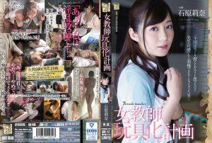 ดูหนังเอ็กซ์ หนังโป๊ Porn xxx  Rina Ishihara แบล็คเมล์อาจารย์สาว ADN-117 tag_star_name: <span>Rina Ishihara</span>