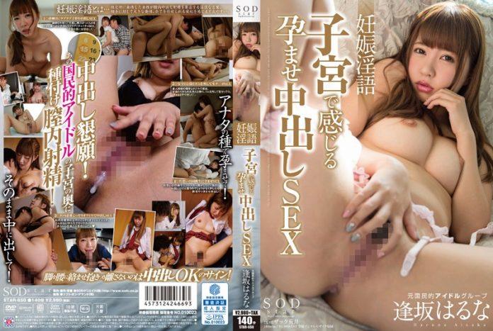 ดูหนังเอ็กซ์ Porn xxx ดูหนังโป๊ใหม่ฟรี HD AV ซับไทย อยากป่องต้องแตกใน STAR-650