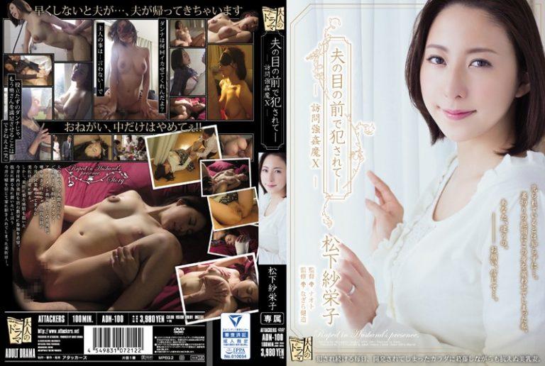 ดูหนังเอ็กซ์ Porn xxx ดูหนังโป๊ใหม่ฟรี HD Saeko Matsushita กดซะมิดอิทธิฤทธิ์เซลส์แมน ADN-100