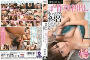ดูหนังเอ็กซ์ หนังโป๊ Porn xxx  STARS-200 Sakura Mana หนังโป๊ญี่ปุ่นFree