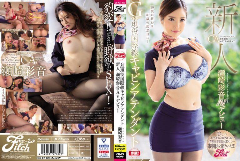 ดูหนังเอ็กซ์ Porn xxx ดูหนังโป๊ใหม่ฟรี HD JUFE-135 Sezaki Ayane
