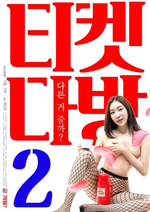 ดูหนังเอ็กซ์ Porn xxx ดูหนังโป๊ใหม่ฟรี HD Ticket Coffe Shop 2 (2020)