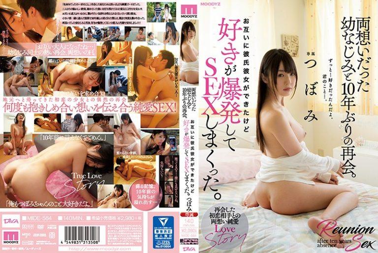 ดูหนังเอ็กซ์ Porn xxx ดูหนังโป๊ใหม่ฟรี HD MIDE-584 Tsubomi สายลมรักผ่านผัน ยามคิมหันตฤดู