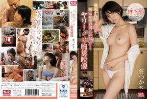 ดูหนังเอ็กซ์ หนังโป๊ Porn xxx  SSNI-346 Tsukasa Aoi หนีผัวมานัวพี่โล้น ไอโล้นหื่น