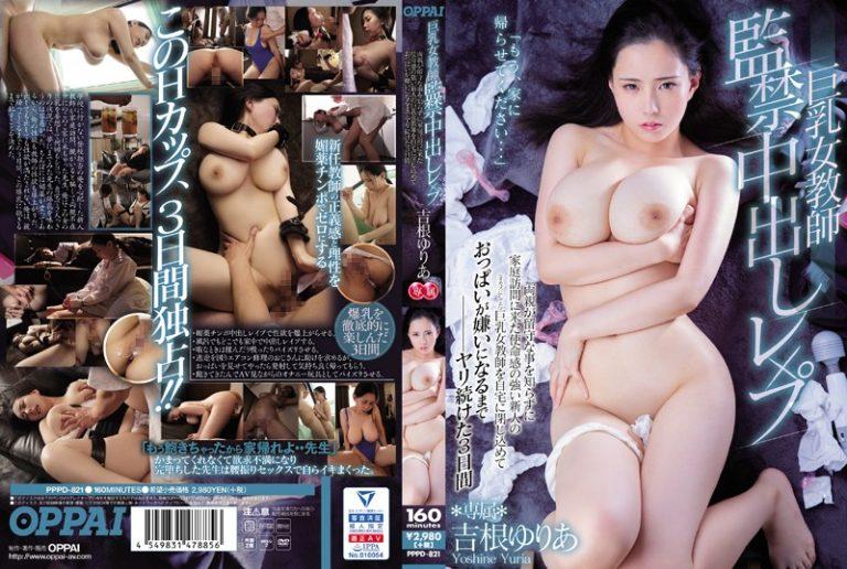 ดูหนังเอ็กซ์ Porn xxx ดูหนังโป๊ใหม่ฟรี HD PPPD-821 Yoshine Yuria