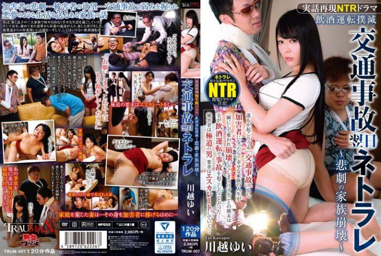 ดูหนังเอ็กซ์ Porn xxx ดูหนังโป๊ใหม่ฟรี HD Yui Kawagoe เสียตัวดีกว่าเสียใจ TRUM-007