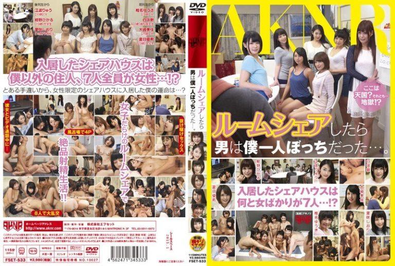 ดูหนังเอ็กซ์ Porn xxx ดูหนังโป๊ใหม่ฟรี HD Aoi Shirosaki ศึกวันฟ้าเหลืองประเทืองหอหญิง FSET-533