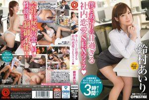 ดูหนังเอ็กซ์ หนังโป๊ Porn xxx  ABP-458 Airi Suzumura รักหวานๆที่ออฟฟิศ เย็ดพนักงาน