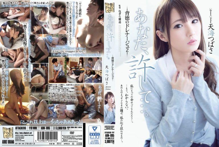 ดูหนังเอ็กซ์ Porn xxx ดูหนังโป๊ใหม่ฟรี HD ADN-095 ความช่วยเหลือ..ที่มาพร้อมแผนร้าย Amami Tsubasa
