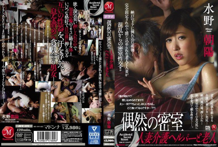 ดูหนังเอ็กซ์ Porn xxx ดูหนังโป๊ใหม่ฟรี HD Asahi Mizuno เปิดไม่ออกต้องตอกรู JUY-171