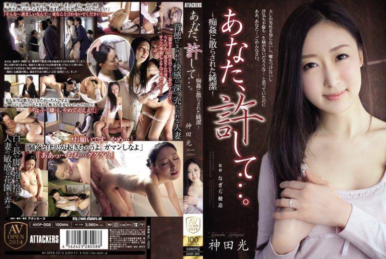 ดูหนังเอ็กซ์ Porn xxx ดูหนังโป๊ใหม่ฟรี HD Eri Itou พ่ายเพลิงสวาท AVOP-002