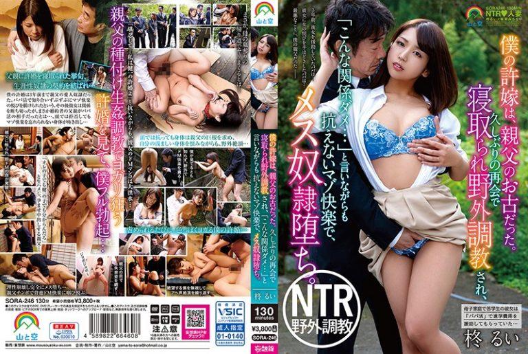 ดูหนังเอ็กซ์ Porn xxx ดูหนังโป๊ใหม่ฟรี HD SORA-246 Hiiragi Rui