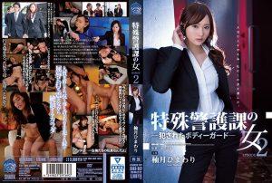 ดูหนังเอ็กซ์ หนังโป๊ Porn xxx  SHKD-802 Himawari Yuzuki บอดี้การ์ดพลาดไม่ได้ tag_movie_group: <span>SHKD</span>