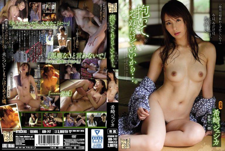 ดูหนังเอ็กซ์ Porn xxx ดูหนังโป๊ใหม่ฟรี HD Jessica Kizaki เพื่อนร่วมรุ่นพาเตลิด ADN-147