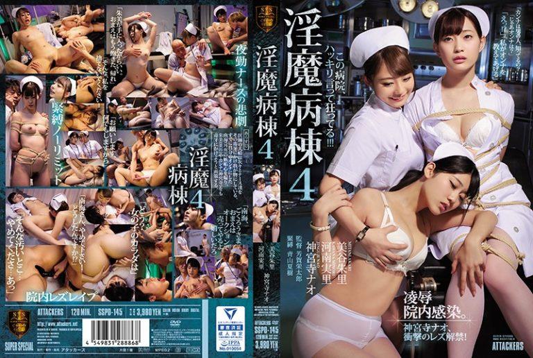 ดูหนังเอ็กซ์ Porn xxx ดูหนังโป๊ใหม่ฟรี HD Akari Mitani&Jinguuji Nao&Kawana Minori วอร์ดสวาท SSPD-145