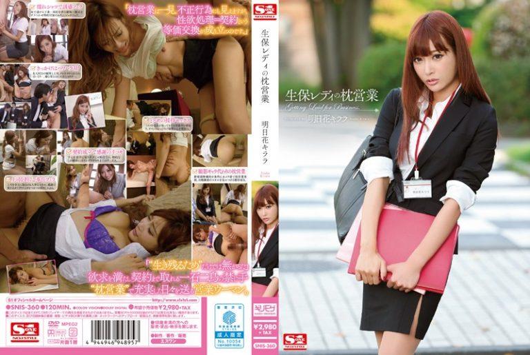 ดูหนังเอ็กซ์ Porn xxx ดูหนังโป๊ใหม่ฟรี HD SNIS-360 Kirara Asuka ทีเด็ดสาวขายประกัน