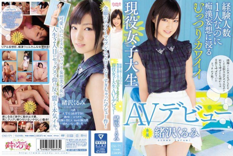 ดูหนังเอ็กซ์ Porn xxx ดูหนังโป๊ใหม่ฟรี HD CND-171 Kurumi Ozawa เปิดตัวคุณหนูต้องห้าม